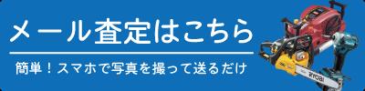 岡山でリサイクル品の無料査定ならこちら