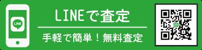 岡山県倉敷市のリサイクル買取/LINE査定はこちら
