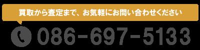 086-697-5133